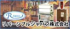 リバーシブルジャパン株式会社